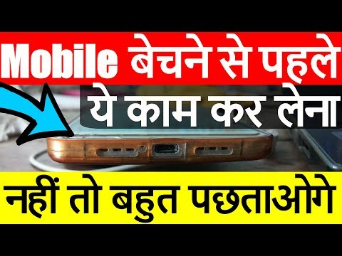 Must Watch This Video Before Selling Any Smartphone