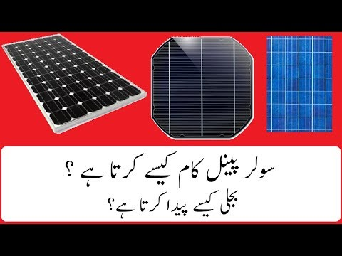How does Solar Panel Work?  in Urdu / Hindi