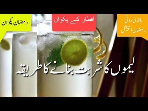Limo Pani Banane Ka Tarika لیموں کا شربت بنانے کی ترکیب Lemonade Drink Recipe | Beverages
