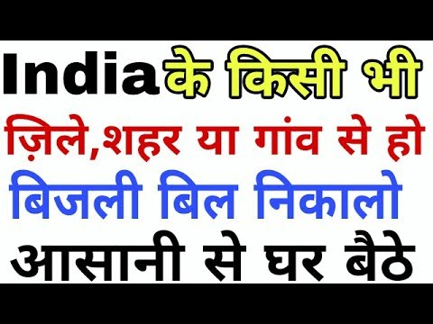 How to Check or pay Electricity Bill Online using android mobile in hindi
