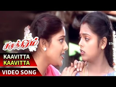 Kaavitta Kaavitta Video Song | Samudhiram Tamil Movie | Sarathkumar | Abirami | Sabesh-Murali