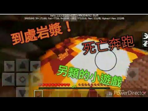 Xxx Mp4 【Minecraft PE 小遊戲】「死亡奔跑」 3gp Sex