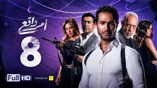 مسلسل أمر واقع - الحلقة 8 الثامنة - بطولة كريم فهمي   Amr Wak3 Series - Karim Fahmy - Ep 08
