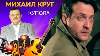 Михаил Круг - Купола (Премьера клипа 2018!) Русские песни, хиты