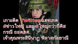เกาะติด Twitter แฮชเทค #ข่าวใหญ่ และ #ใหญ่กว่าที่คิส กรณี ถอดยศ เจ้าคุณพระสินีนาฏ พิลาสกัลยาณี