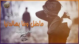 #x202b;ماضل وفا بهالدنيا ماضل غير الخيانة فيديو كليب 2019💔#x202c;lrm;