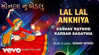 Lal Lal Ankhiya - Official Full Song   Sonla Nu Bedlu  Keshav Rathod   Karsan Sagathia