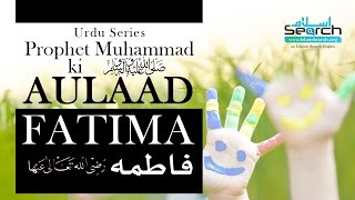 Fatima (r) ┇ Daughter of Prophet Muhammad ﷺ ┇ Muhammadﷺ ki Aulaad ┇ IslamSearch.org