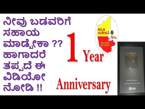 Best NGO's in India | Kannada Sanjeevani 1 Year Anniversary Special video | NGO in India.