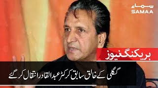 Breaking News: Former Pakistan cricketer and spin legend Abdul Qadir Khan passed away in Lahore