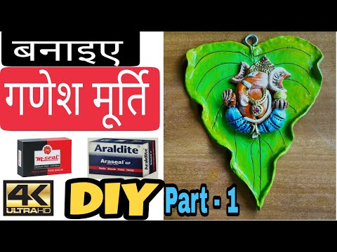 Making Ganesh Idol 2018 | With M-Seal | Very Easy | Making Ganesh Murti with  M-seal | DIY | Part 1