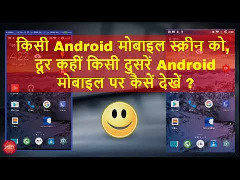 Hindi | How to Share Android Screen with any Other Android Mobile | 2017