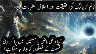 History And Reality Of Time Traveling in Science and Islam   Urdu / HIndi