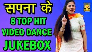 सपना के सबसे सुपर हिट 8 टॉप डांस सॉंग्स | Sapna Super Hit Dance | Juke Box | Trimurti Cassette|