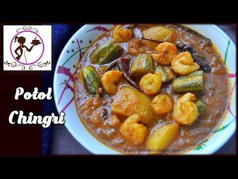পটল চিংড়ি - Potol Chingri Recipe | Bengali Traditional Potol Chingri Recipe | Parwal Recipe
