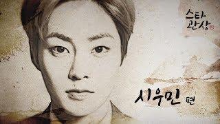 [스타관상] 엑소 시우민편(EXO XIUMIN)