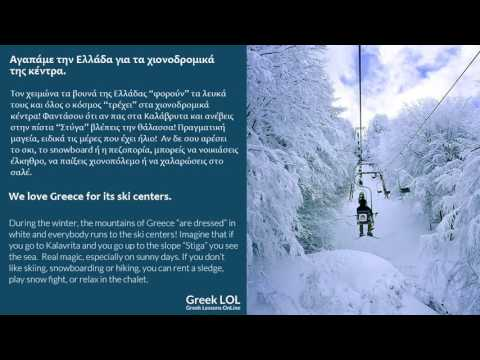 We Love Greece (ski) Learn Greek Online