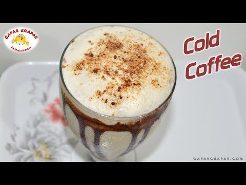 Simple & Easy Way to Make Cold Coffee at Home | Kids Favorite Koffee | Cold Coffee Recipe in Hindi