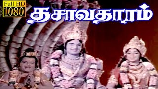 Tamil Full Movie | Dasavatharam | Gemini,K.R.Vijaya | Full HD Movie