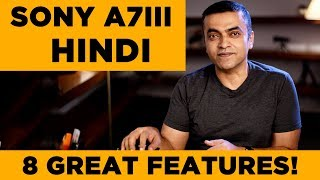 SONY A7III Mirrorless Camera   8 great features mini review w sample images The Sony Series Hindi #2