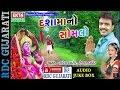 Dashama No Somalo Rakesh Barot Tejal Thakor Non Stop Gujarati Songs Dashama Songs 2016 mp3