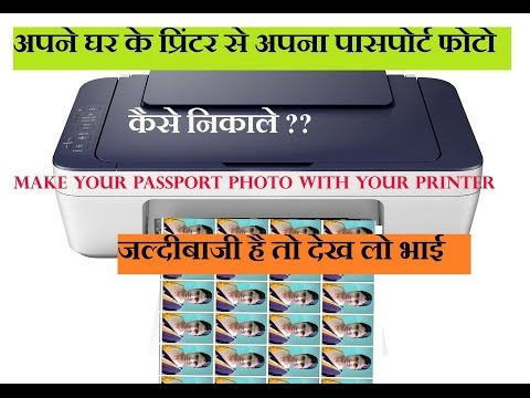 print your passport photo with your printer within 1 minute
