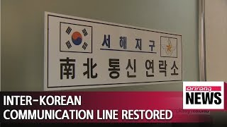 Inter-Korean military communication line in West Sea area completely restored