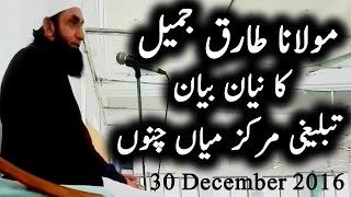 Maulana Tariq Jameel 2016
