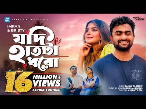 Jodi Hatta Dhoro | Imran & Bristy  | New Music Video 2018 | Faisal Rabbikin