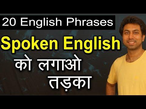 Improve Spoken English, Advanced English Vocabulary, Hindi to English | Similes | Awal