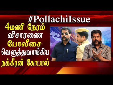 Xxx Mp4 Pollachi News Nakkeeran Gopal Was Questioned For 4 Hours Pollachi News Today In Tamil News Live 3gp Sex