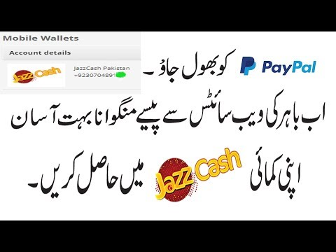 How to withdraw money in Pakistan without paypal || Withdraw in Jazzcash mobile account