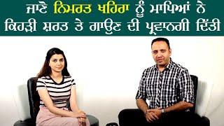 NIMRAT KHAIRA | LATEST INTERVIEW | LASHKARA TV