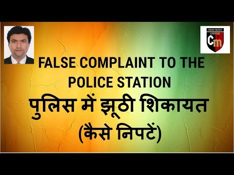 HOW TO HANDLE THE FALSE COMPLAINT TO THE POLICE STATION? (Hindi)