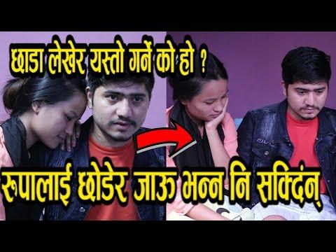 Xxx Mp4 रुपालाई राती राती केटाहरुको नचाहिदो फोन आएपछि कृष्ण ओली भावुक Krishna Rupa Oli 3gp Sex