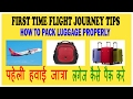 First time flight journey tips- How to pack luggage properly I पहेली हवाई जात्रा- लगेज कैसे पैक करे