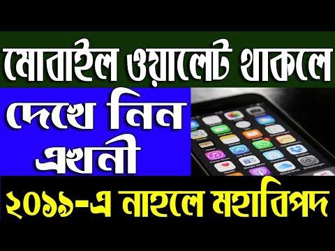 মোবাইল ওয়ালেট ব্যবহার করলে দেখে নিন না হলে বোরো বিপদ ।Mobile Wallet Update News For All Indian|2019