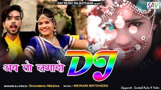 Best D.J.Song - Ab Tho Laga De D J - अब थो लगादो डी जे - SHAMBHU MEENA -SAV Rajasthani