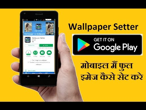 How to Set Full Display Wallpaper on Android