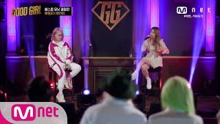 GOOD GIRL [3회] 에일리 X 제이미 - Tango @베스트 유닛 결정전 200528 EP.3