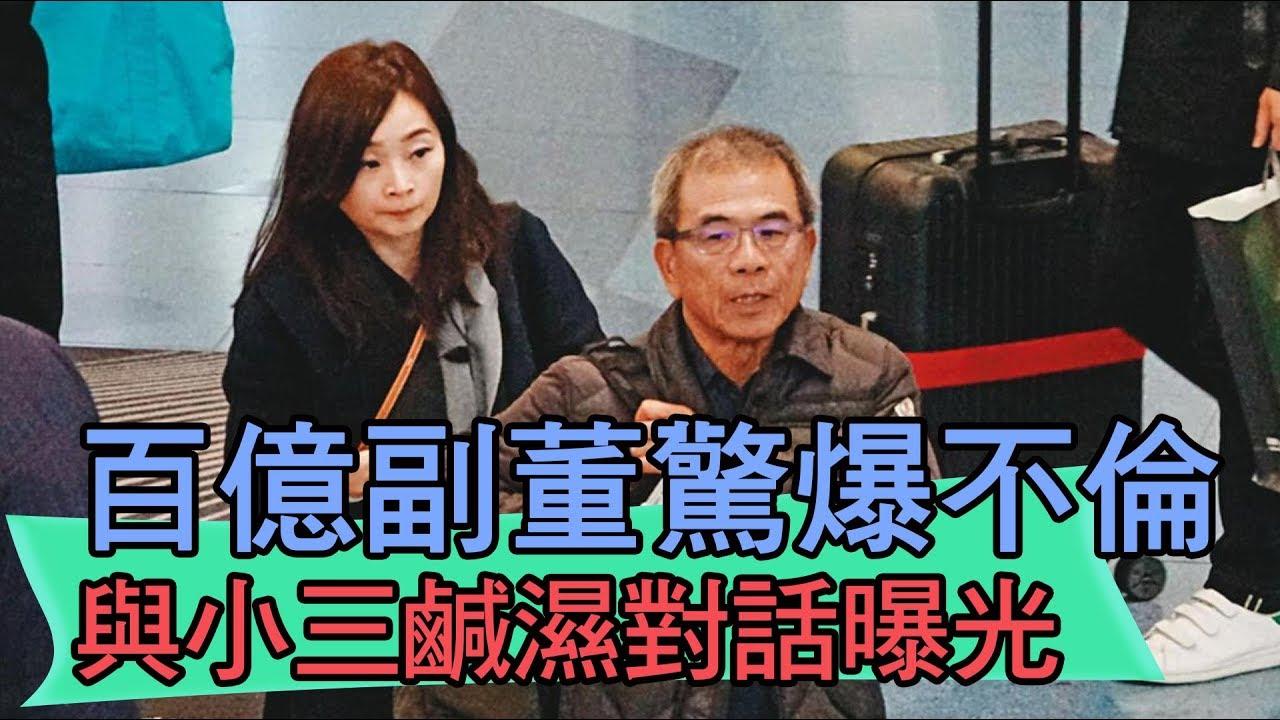 【精華版】百億副董驚爆不倫 與小三鹹濕對話曝光