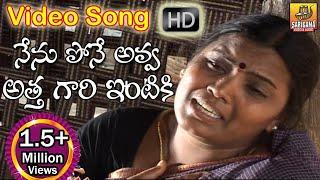 Nenu Ponu Thagubothoniki | Telangana Folk Songs | Janapada Songs Telugu | Folk Video Songs Telugu