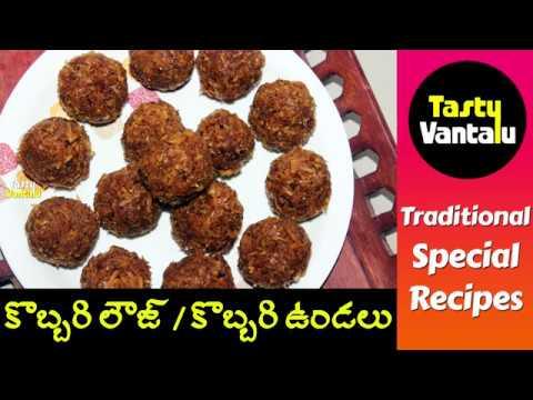 Kobbari Laddu in Telugu - Kobbari louju by Tasty Vantalu