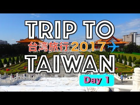 台湾旅行 2017 1日目 Taiwan Trip 2017 Day1