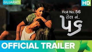 Roll No. 56 - Official Gujarati Trailer | Exclusive Digital Premiere On 1st March On Eros Now