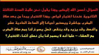 أنتم في بلاد المسلمين والإسلام حاكم على الجميع - العلامة صالح الفوزان حفظه الله