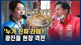 '누가 진짜 라떼?'...고민정 vs 오세훈, 광진을 유세 현장