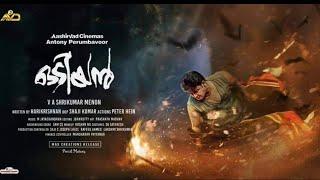 Odiyan Malayalam Teaser | Mohanlal | V. A. Shrikumar Menon |The Vizart 4K |2018