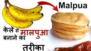 Kele se Malpua recipe - केले से मालपुआ कैसे बनाये-केले से मालपुआ बनाने की विधि-केले से मालपुआ रेसिपी