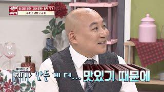 """""""제가 만든 게 더 맛있어요"""" 계속되는 주호민(Joo Ho Min)의 말실수;; 냉장고를 부탁해 218회"""